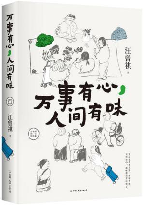 汪曾祺散文精選集:萬事有心,人間有味