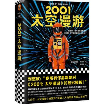 2001:太空漫遊