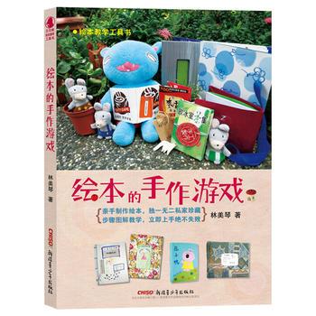 繪本教學工具書:繪本的手作遊戲
