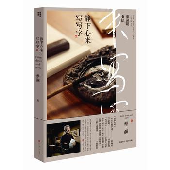蔡瀾說書法:靜下心來 寫寫字