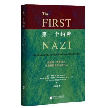 第一個納粹