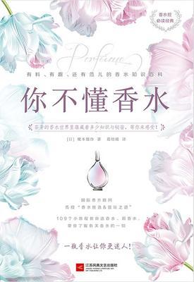 你不懂香水:有料、有趣、還有範兒的香水知識百科