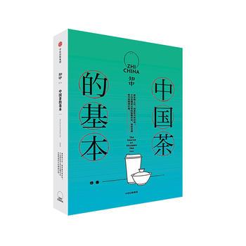 中國茶的基本