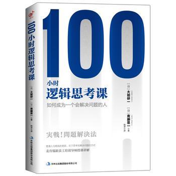 100小時邏輯思考課:如何成為一個會解決問題的人