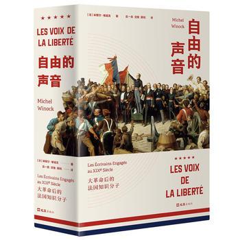 自由的聲音:大革命後的法國知識分子