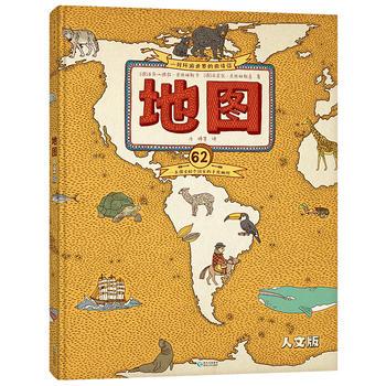 地圖 人文版(升級版)手繪世界地圖 兒童百科繪本