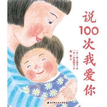 說100次我愛你·日本精選兒童成長繪本系列