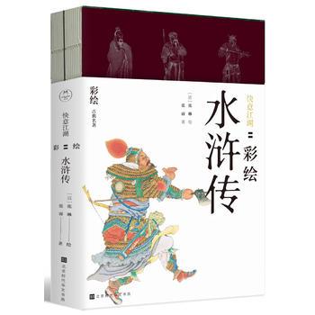 快意江湖:彩繪水滸傳