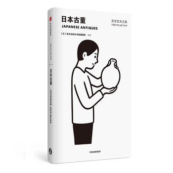 東京藝術之旅:日本古董