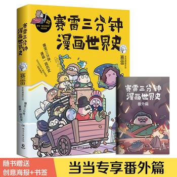 賽雷新書:賽雷三分鐘漫畫世界史(獨家附贈全新番外)