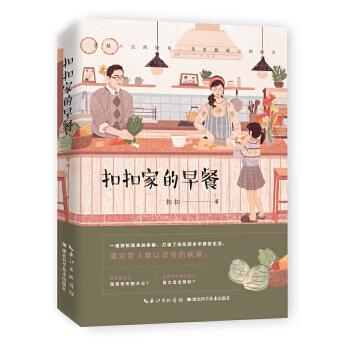 扣扣家的早餐-《舌尖上的中國3》裏感動千萬人的早餐媽媽,首次公開分享一年不重樣的早餐秘密!