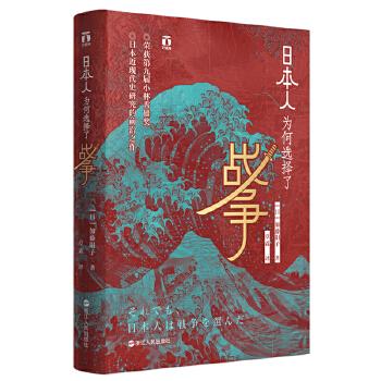 好望角叢書·日本人為何選擇了戰爭