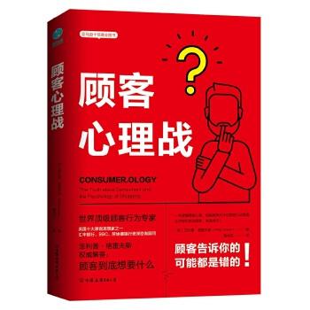 顧客心理戰:亞馬遜年度十佳商業圖書