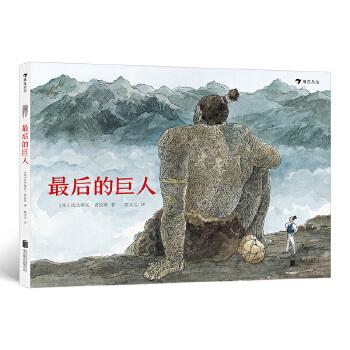 最後的巨人(軟精裝)博洛尼亞文學獎,國際安徒生插畫獎提名作家代表作;一個渺小人類與九個夢想星星的巨人的故事,給兒童與青少年的幻想