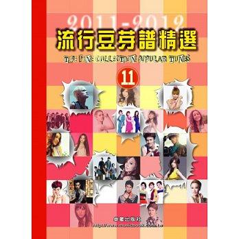 五線譜、豆芽譜、樂譜:流行豆芽譜精選2011-2012第11冊 (適用鋼琴、電子琴)