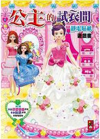 公主的試衣間-靜電貼紙遊戲書