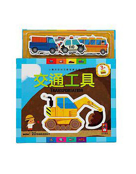 交通工具:小寶貝認知互動磁鐵遊戲