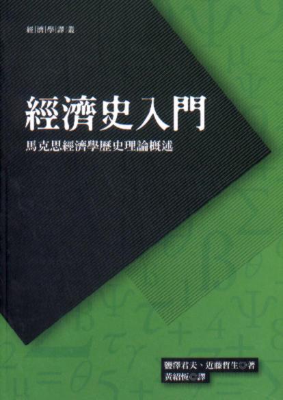 經濟史入門:馬克思經濟學歷史理論概述