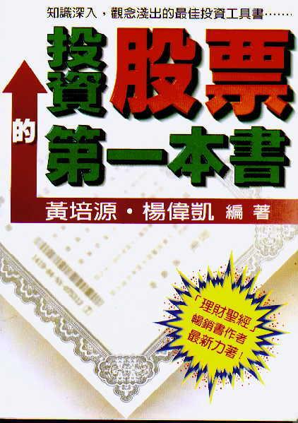 投資股票的第一本書