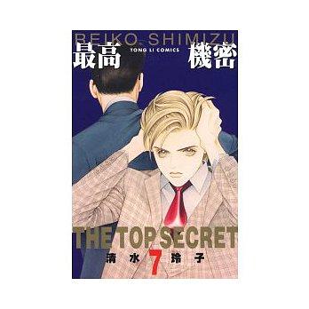 最高機密 7
