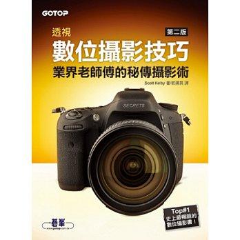 透視數位攝影技巧:業界老師傅的祕傳攝影術(第二版)
