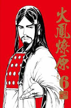 火鳳燎原 珍藏版 6