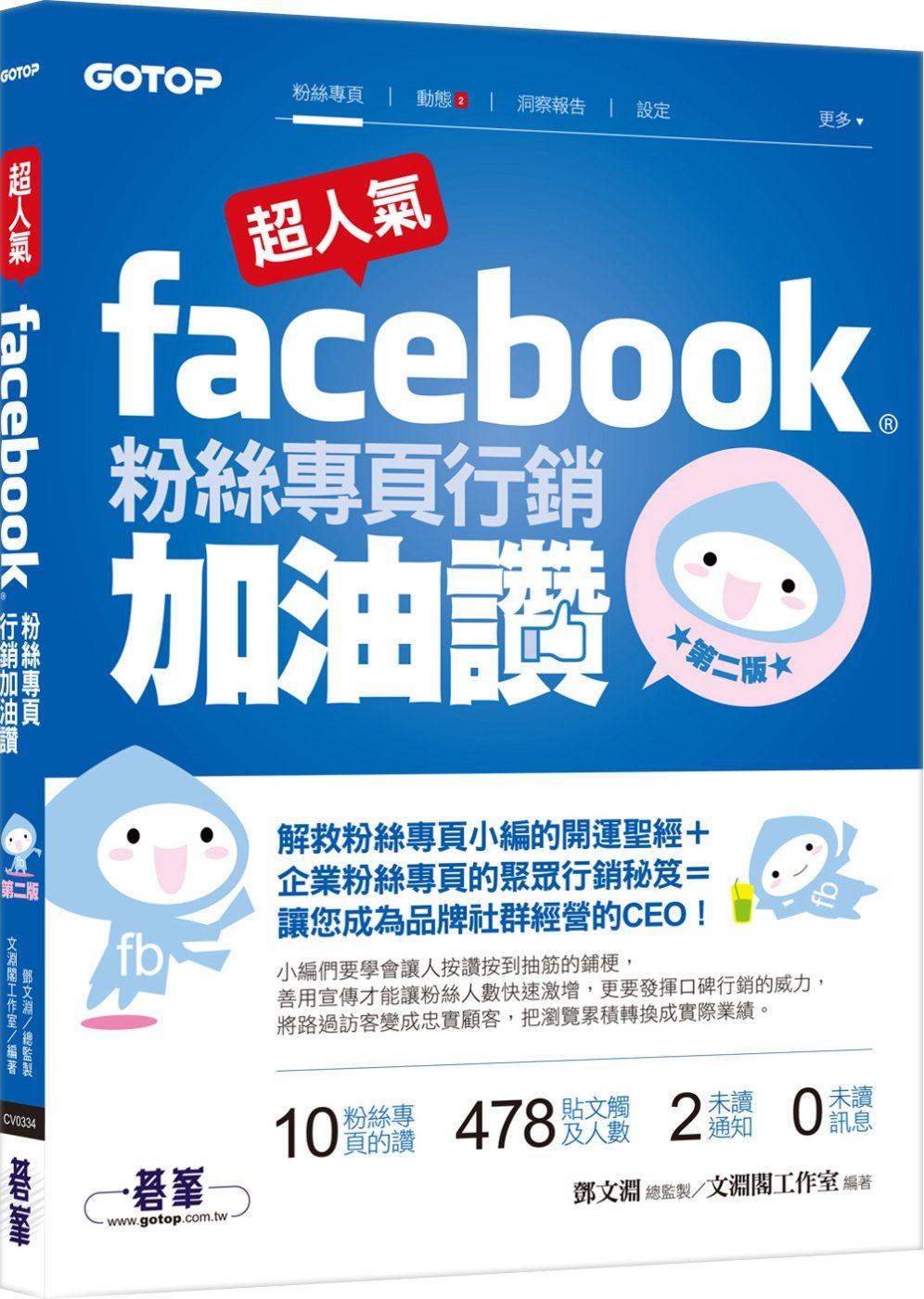 超人氣Facebook粉絲專頁行銷加油讚:解救粉絲專頁小編的開運聖經+企業粉絲專頁聚眾行銷秘笈(第二版)