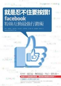 就是忍不住要按讚!Facebook粉絲互動最強行銷術