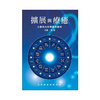 擴展與療癒:占星與光的學習與應用(POD)