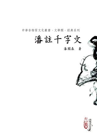 潘註千字文(POD)
