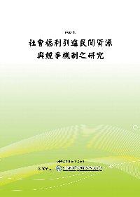 社會福利引進民間資源與競爭機制之研究(POD)