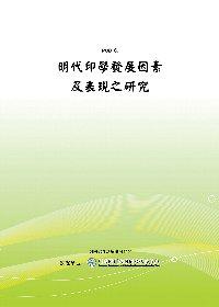 明代印學發展因素及表現之研究(POD)