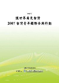 讓世界看見台灣-2007台灣青年國際參與行動(POD)
