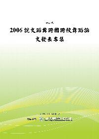2006說文蹈舞-跨國跨校舞蹈論文發表專集(POD)