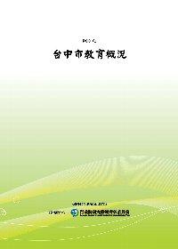 台中市教育概況(POD)