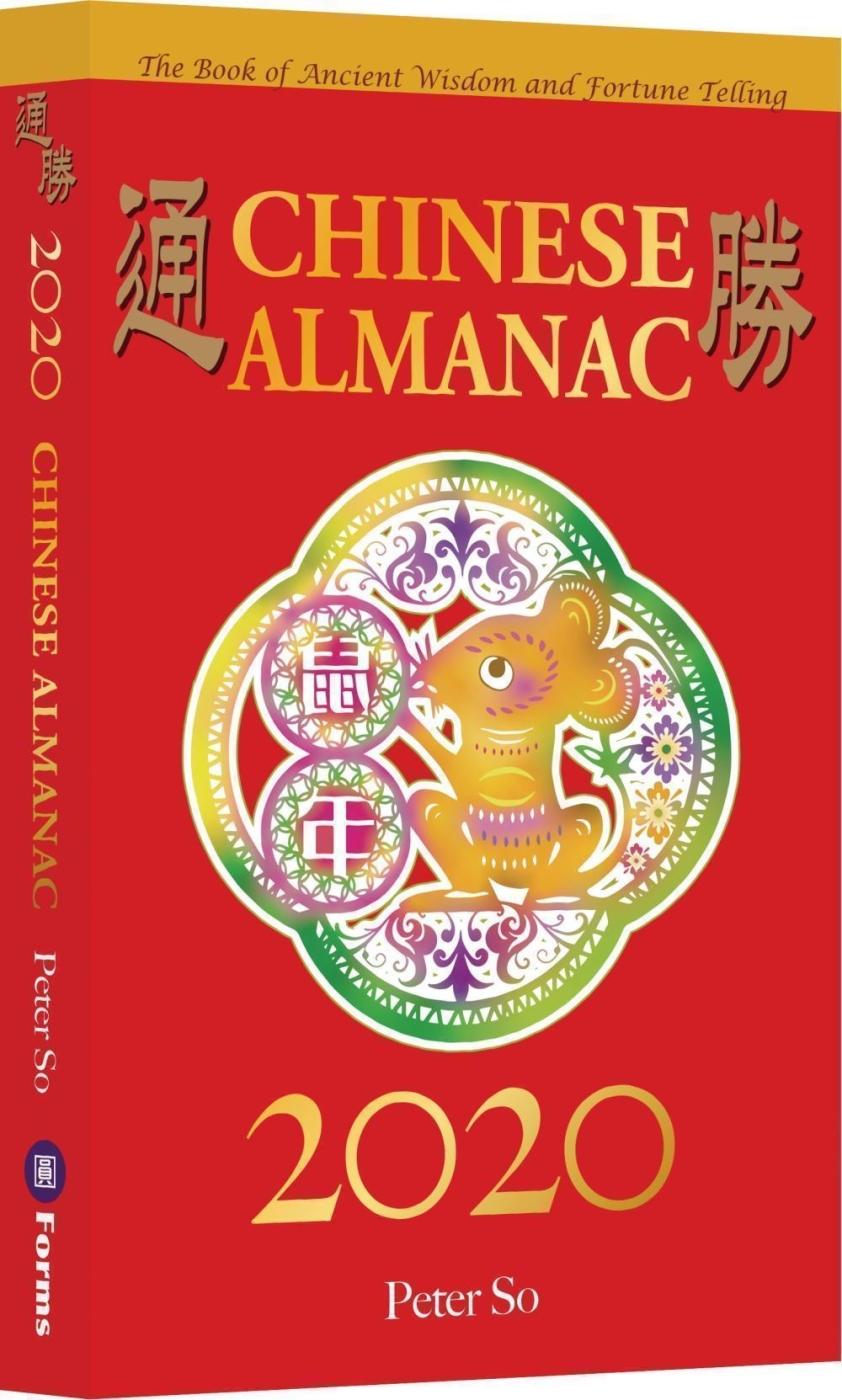 2020 Chinese Almanac