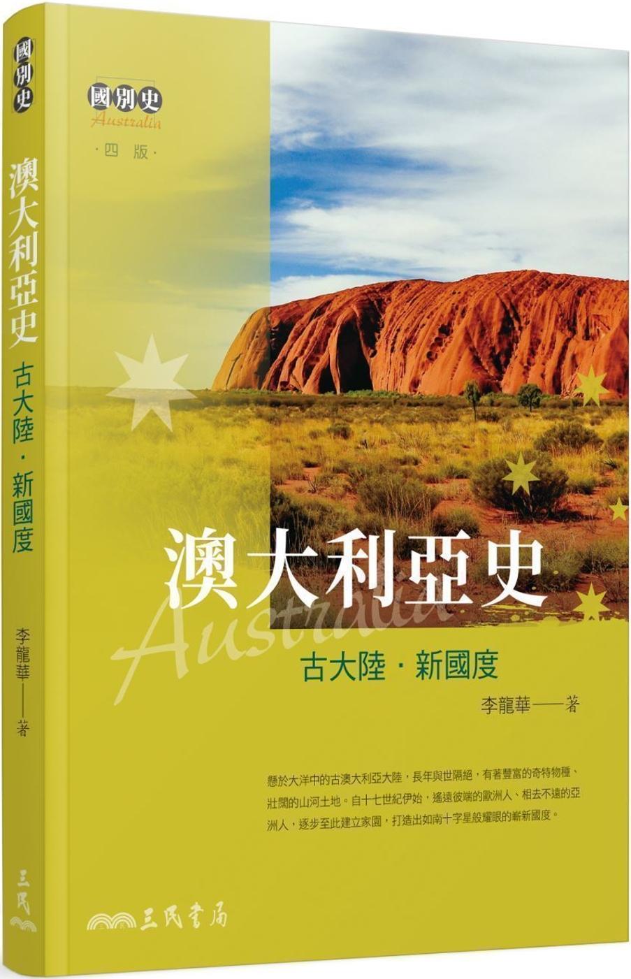 澳大利亞史:古大陸‧新國度(四版)