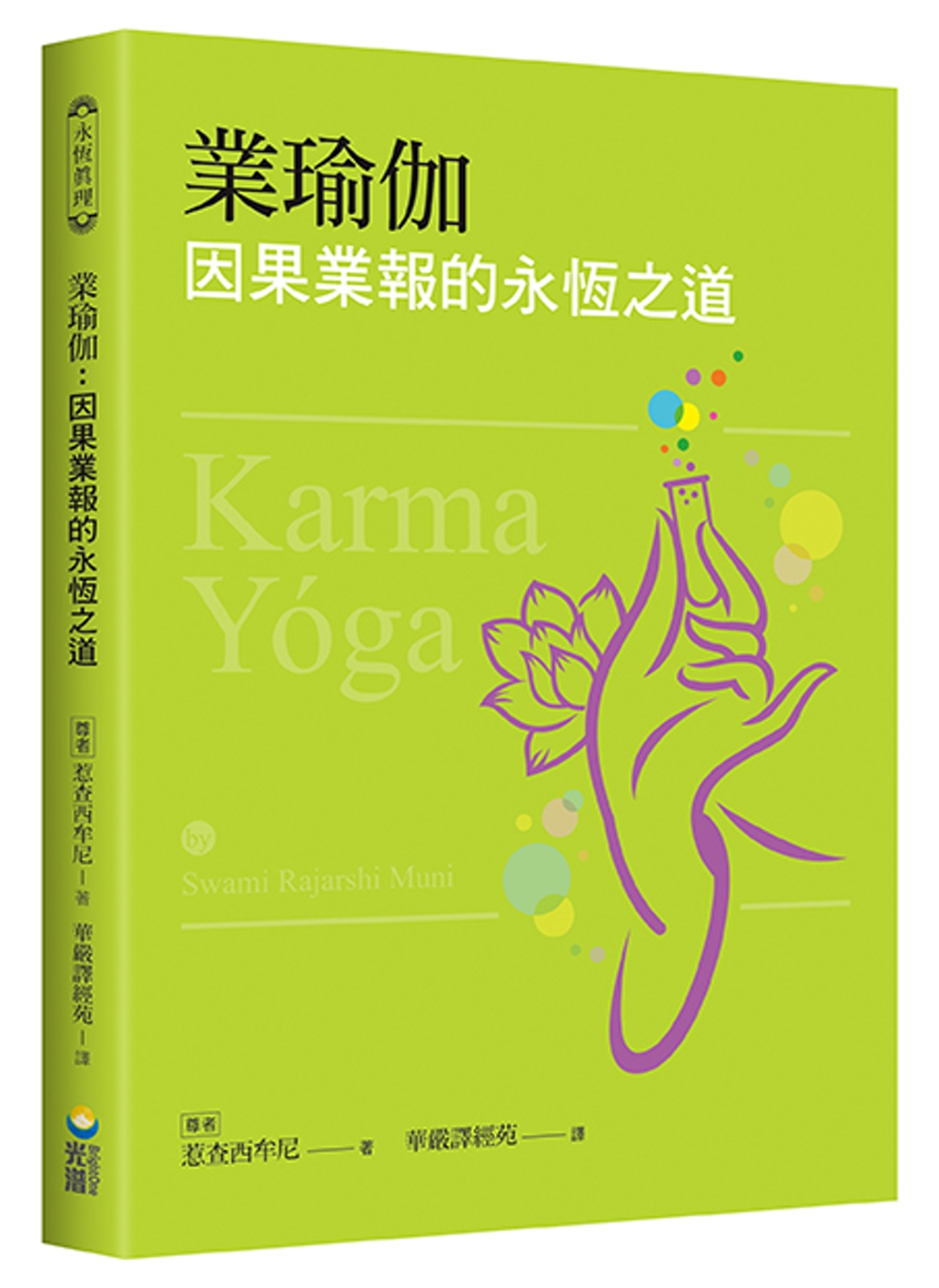 業瑜伽:因果業報的永恆之道