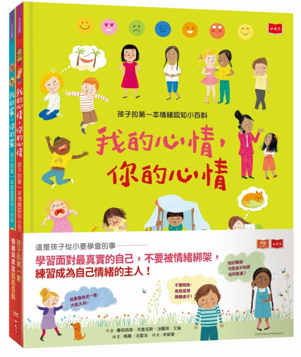 孩子的第一套情緒與家庭認知小百科(共2冊)