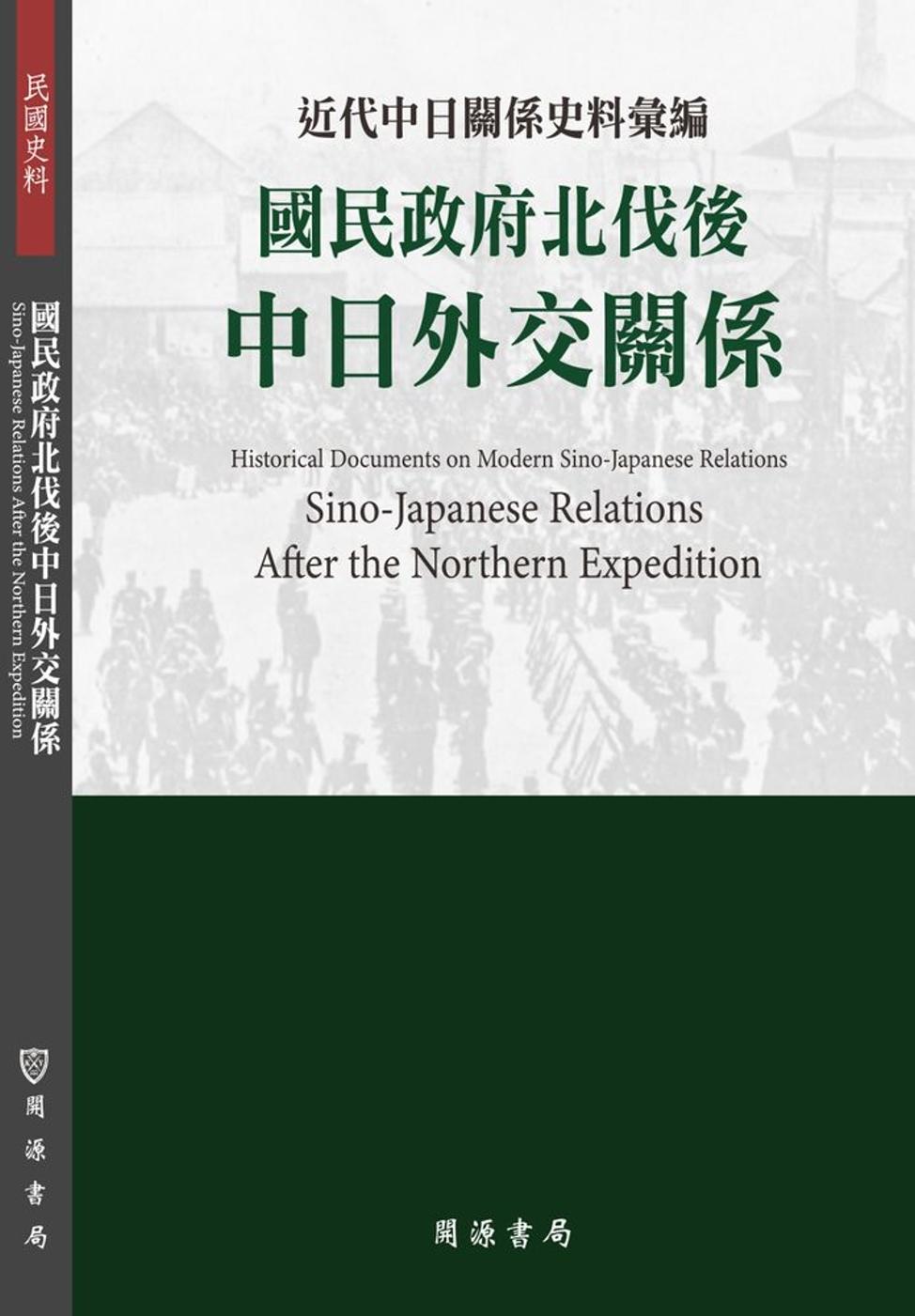 近代中日關係史料彙編:國民政府北伐後中日外交關係