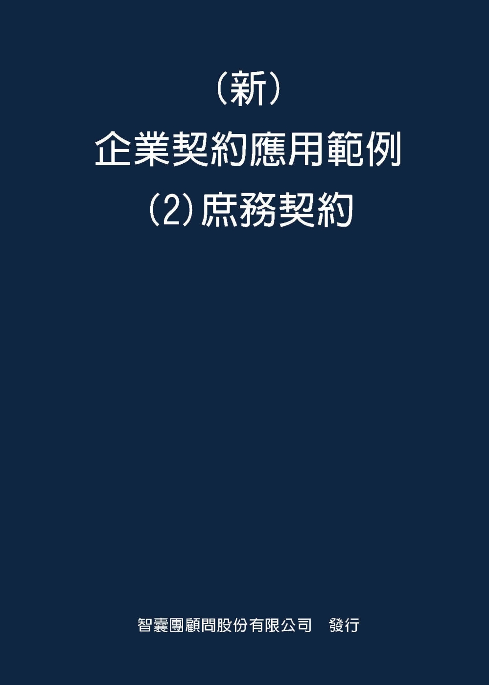 新 企業契約應用範例(2)庶務契約