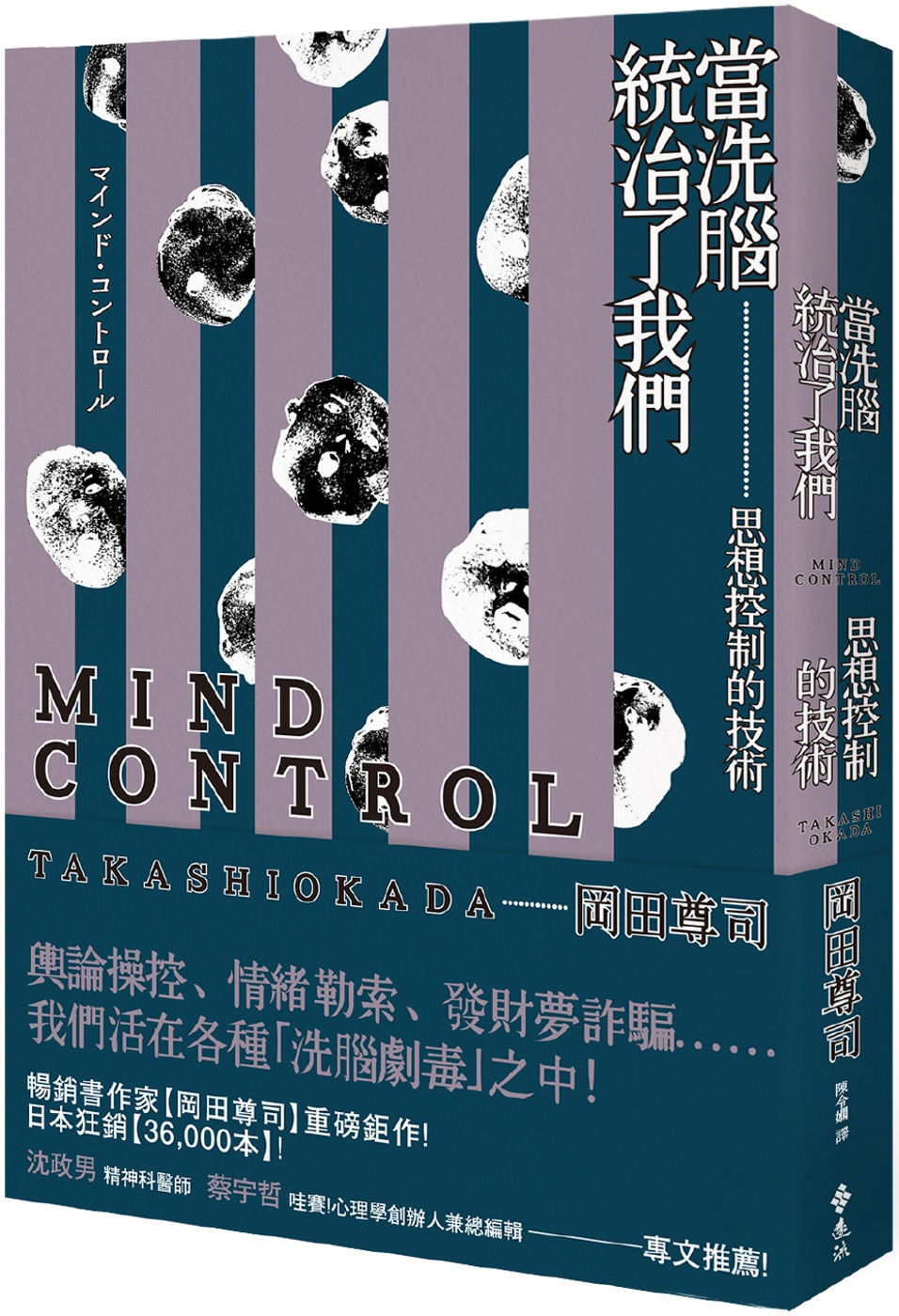 當「洗腦」統治了我們:思想控制的技術