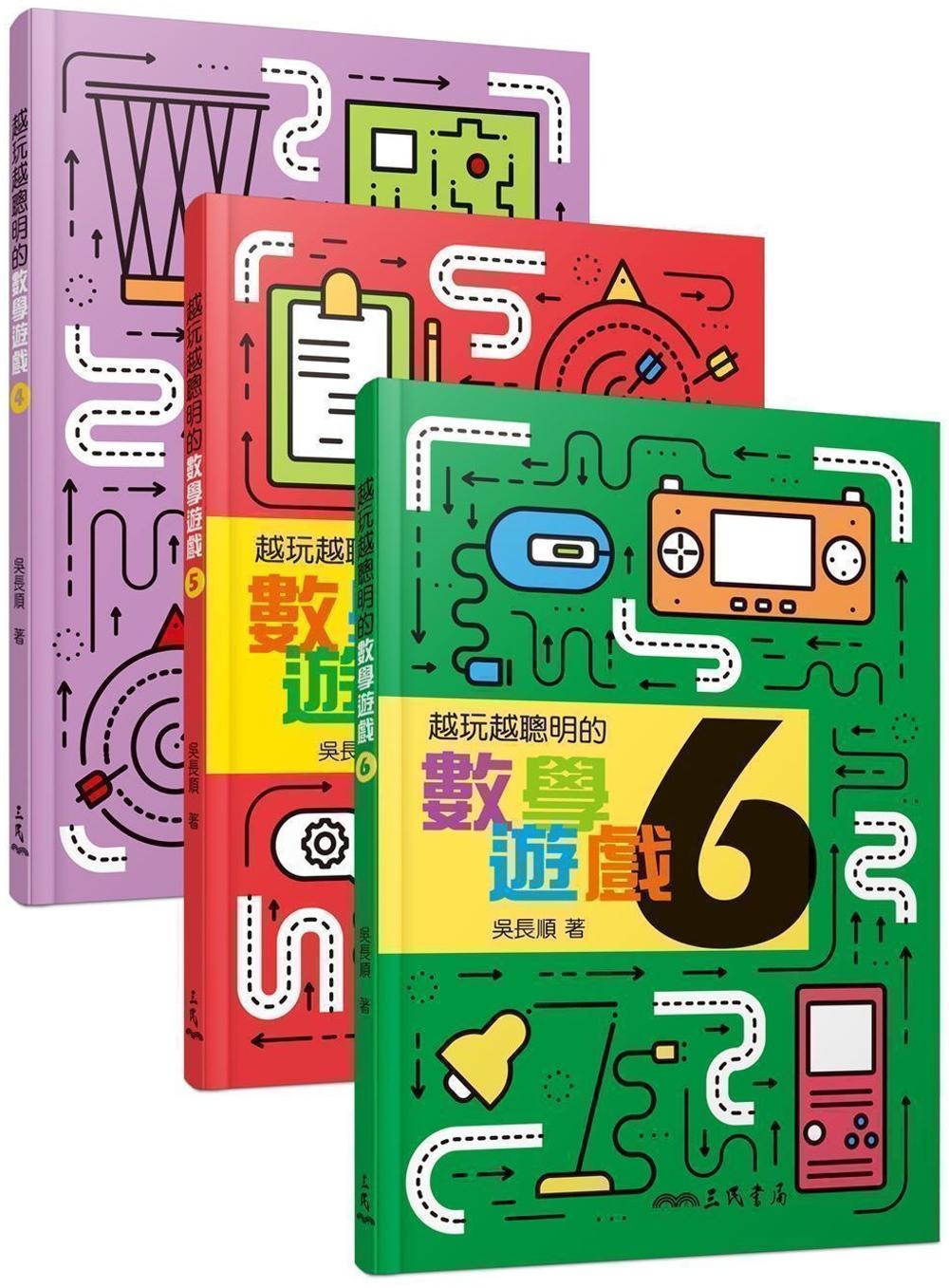 越玩越聰明的數學遊戲(4-6冊)