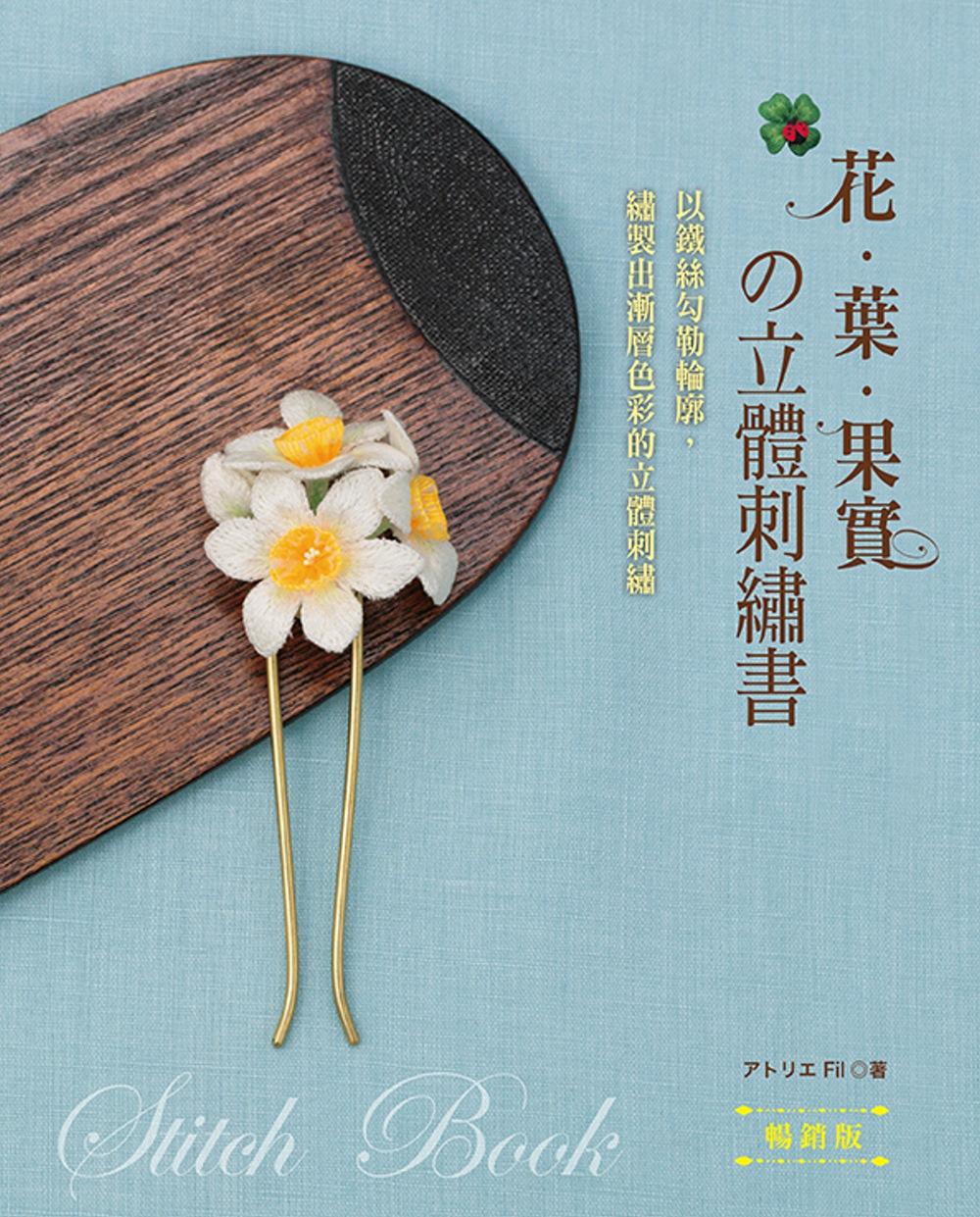 花‧葉‧果實的立體刺繡書(暢銷版):以鐵絲勾勒輪廓,繡製出漸層色彩的立體刺繡