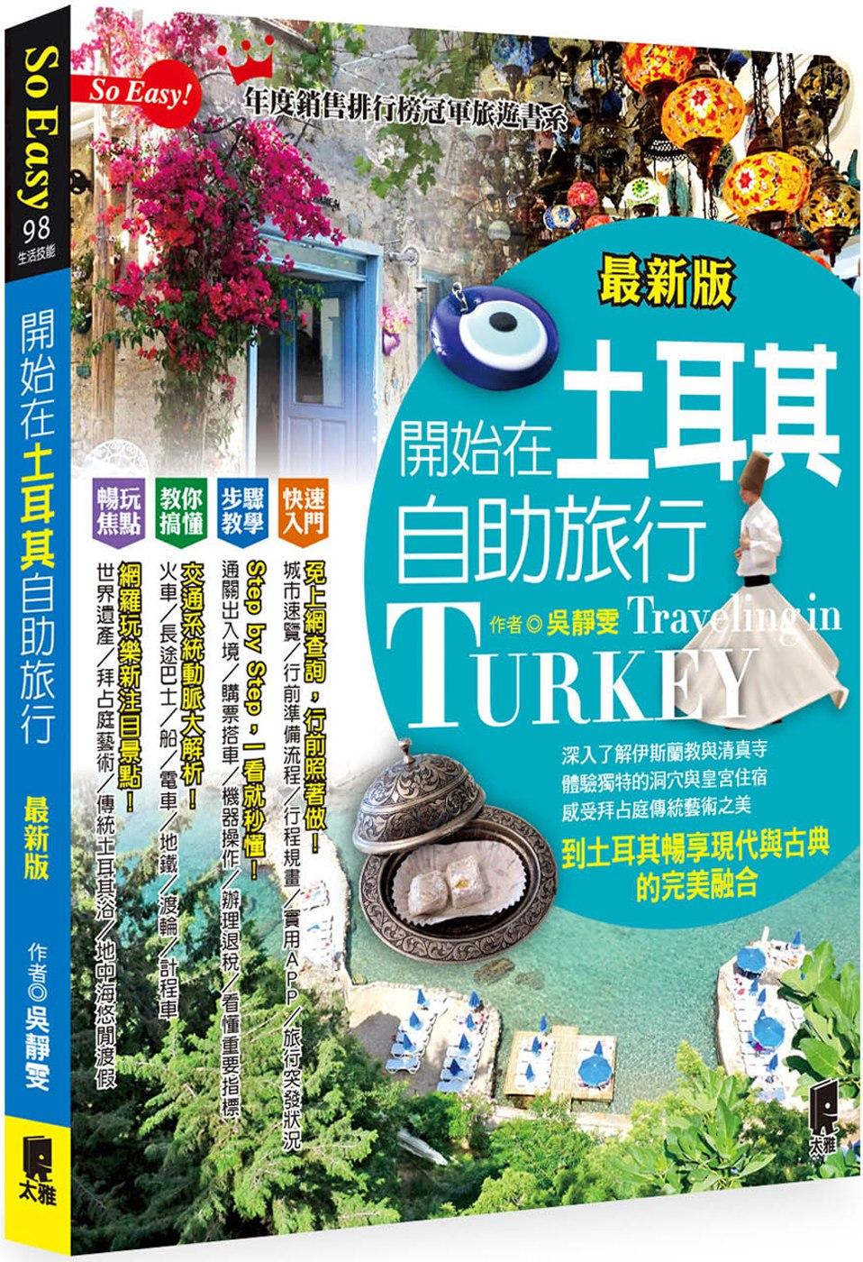開始在土耳其自助旅行(最新版)