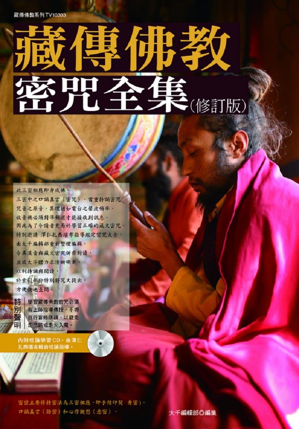 藏傳佛教密咒全集(修訂版)
