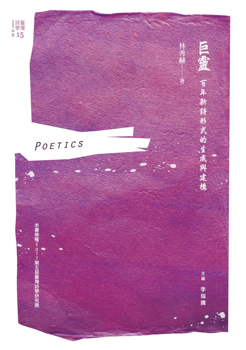 巨靈:百年新詩形式的生成與建構