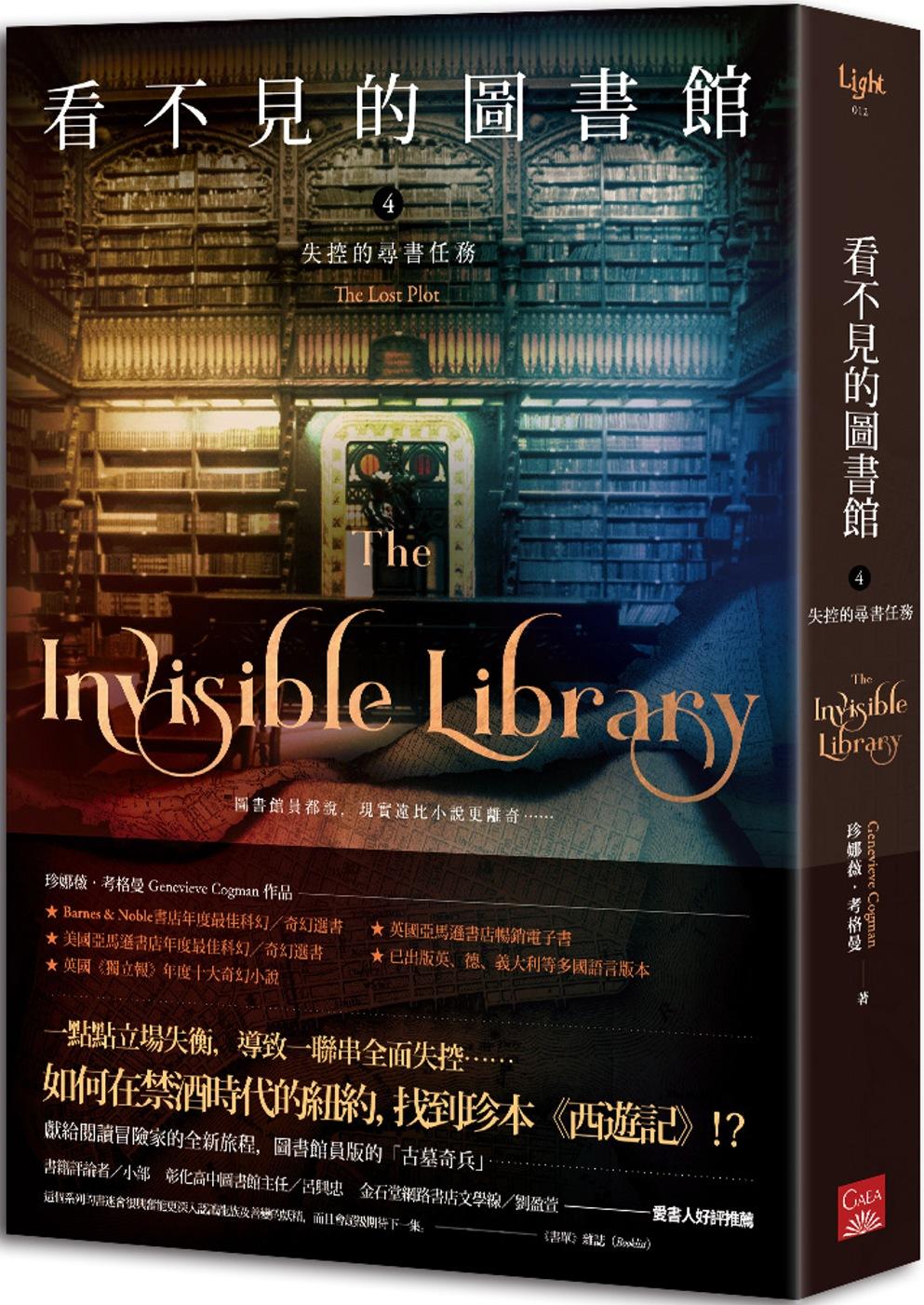 看不見的圖書館4 失控的尋書任務