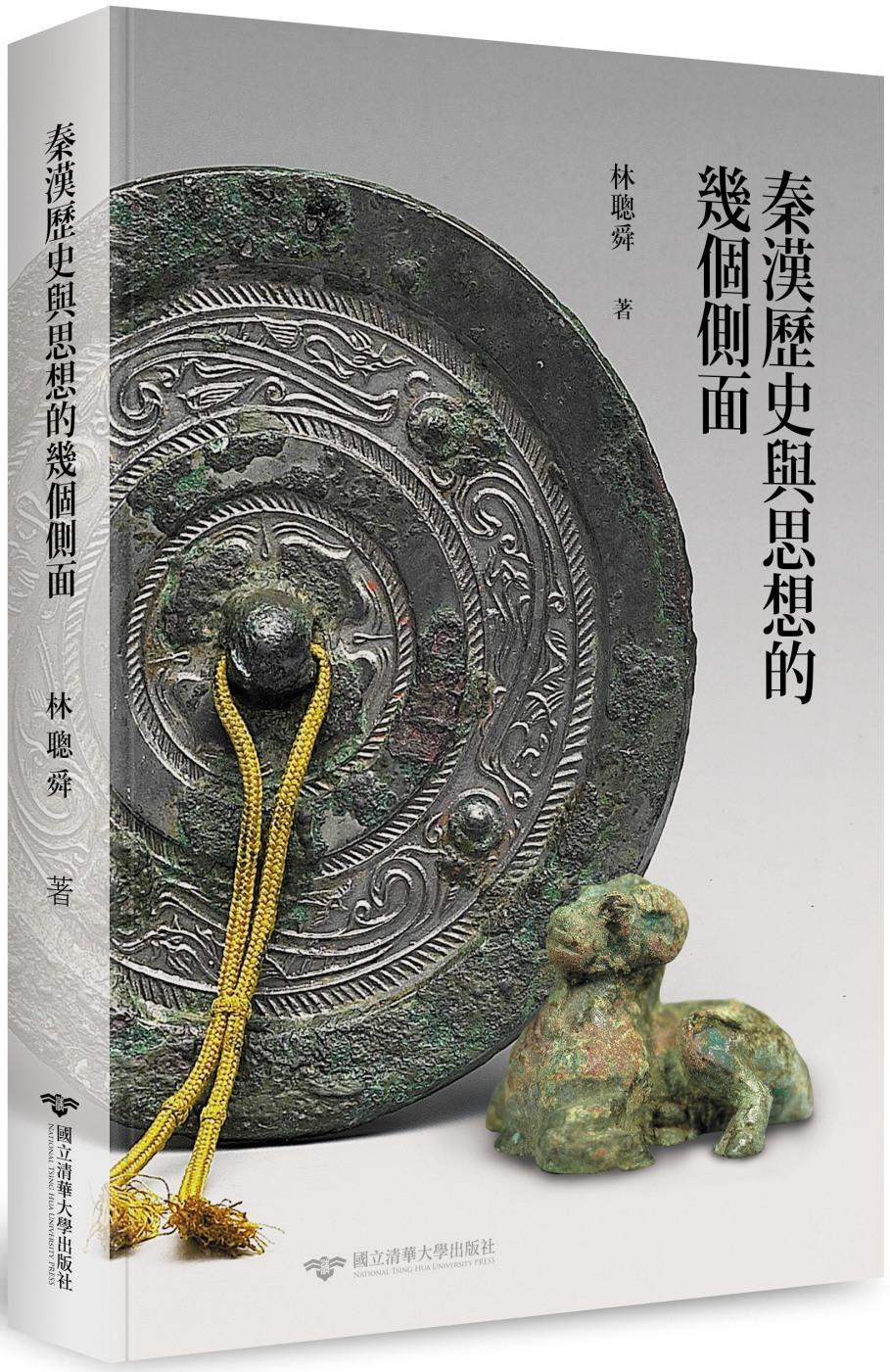 秦漢歷史與思想的幾個側面