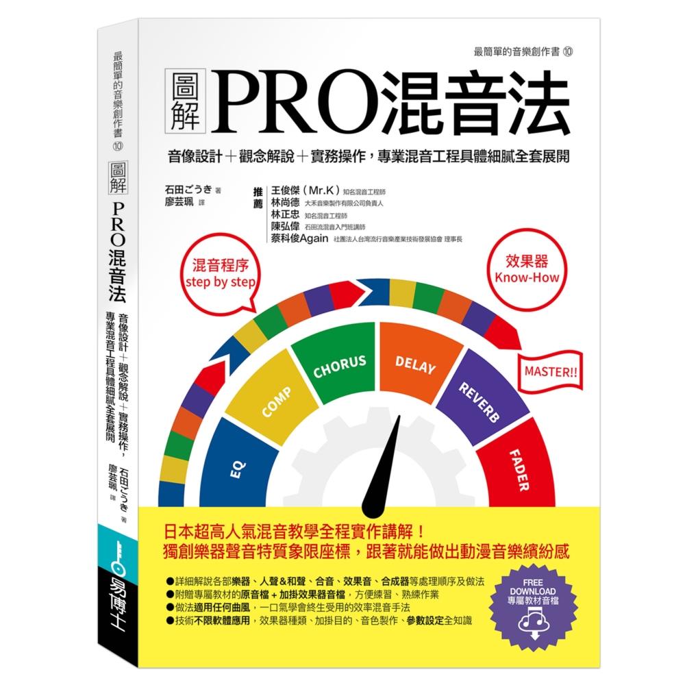 圖解PRO混音法:音像設計+觀念解說+實務操作,專業混音工程具體細膩全套展開